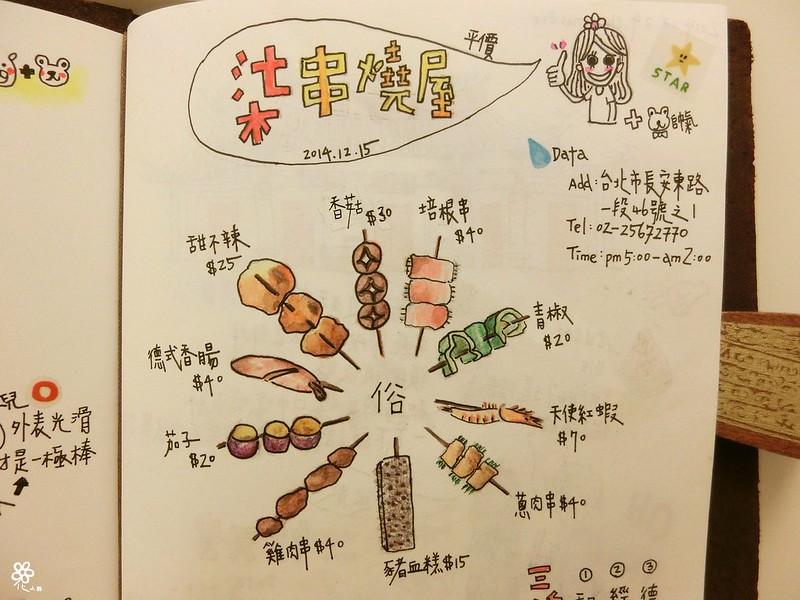 手帳花小豚推薦 (4)