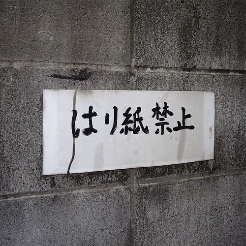 はり紙禁止 #esinukiyoe #urbaninstructions