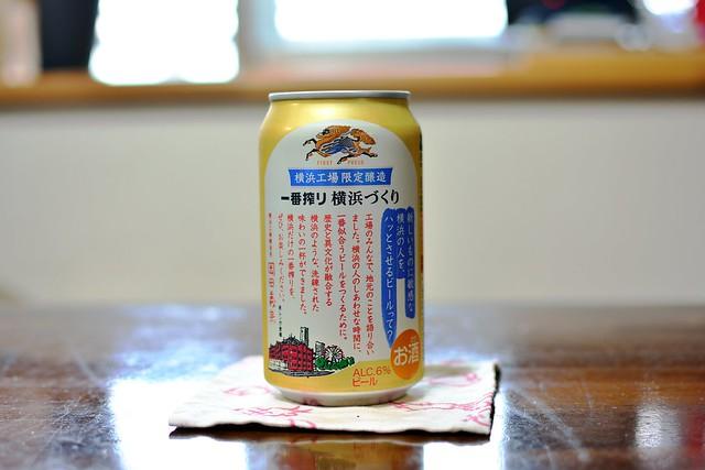一番搾り_横浜づくり