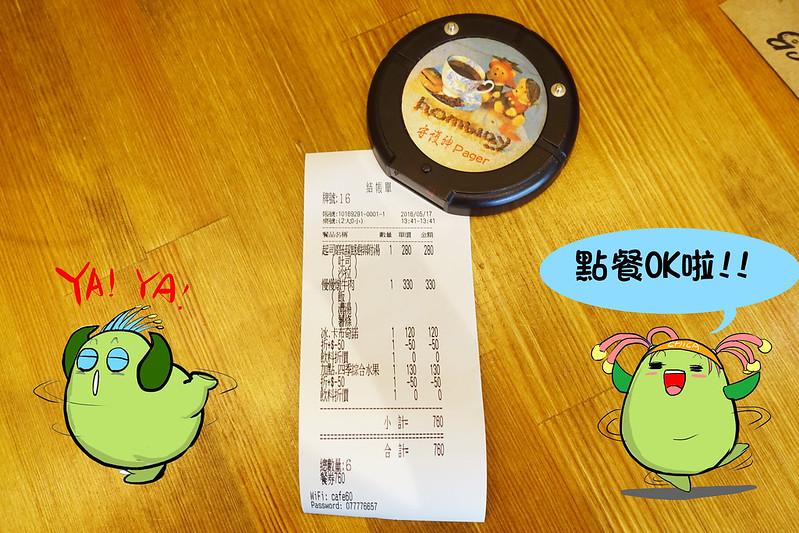 高雄美食(卡菲小時光)-09