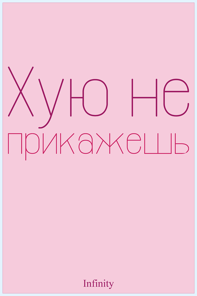 Printing type | Infinity font  Russian folklore, proverbs