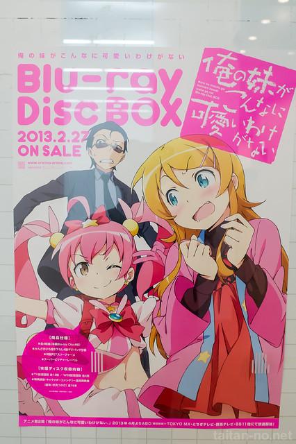 俺妹展-20130505-DSC_4688
