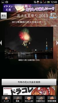 hanabi201314