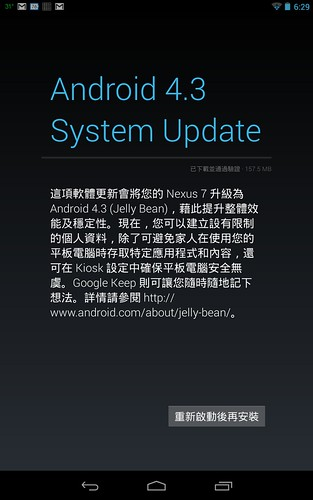 Nexus7-Android4.3-Jelly-Bean-update-screen