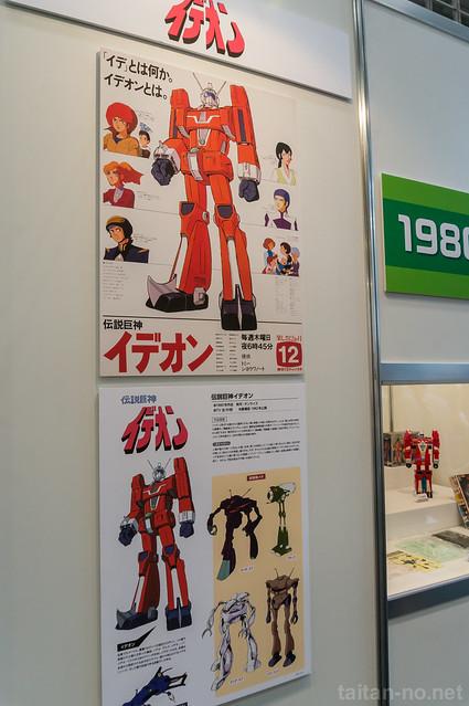キャラホビ2013-リアルロボット博物館-DSC00492