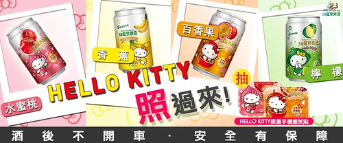 Hello-Kitty-beer-long