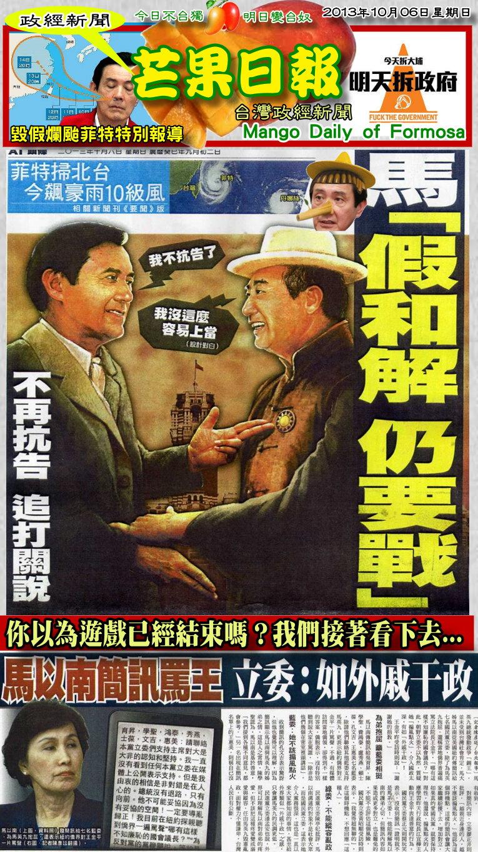131006芒果日報--政經新聞--馬囧連輸兩回合,不抗告續打關說