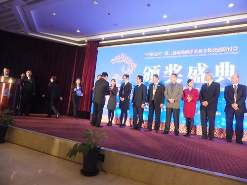 北京海峽兩岸美食文化論壇 194