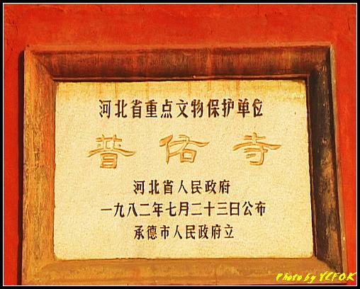 承德 普佑寺 - 000 (普佑寺古蹟牌 在普寧寺旁)