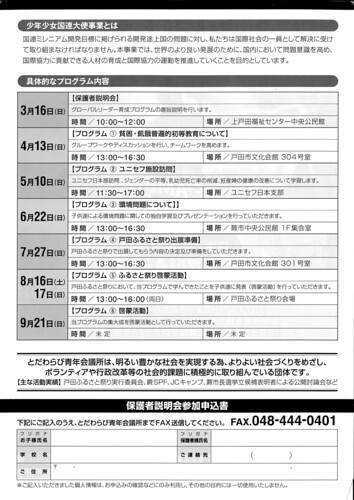 201403_とだわらび青年会議所_グローバルリーダー育成プログラム募集チラシ_ページ_2