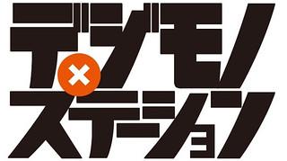 5月24日(土)発売「デジモノステーション」特集に掲載!