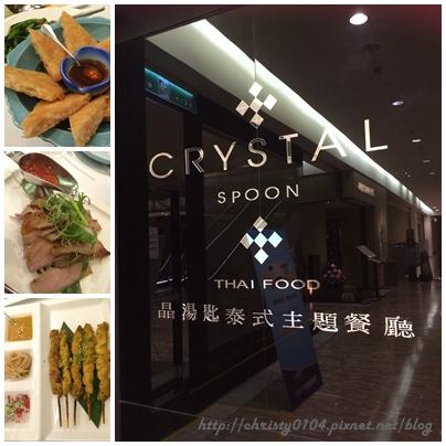 台北-晶湯匙泰式餐廳