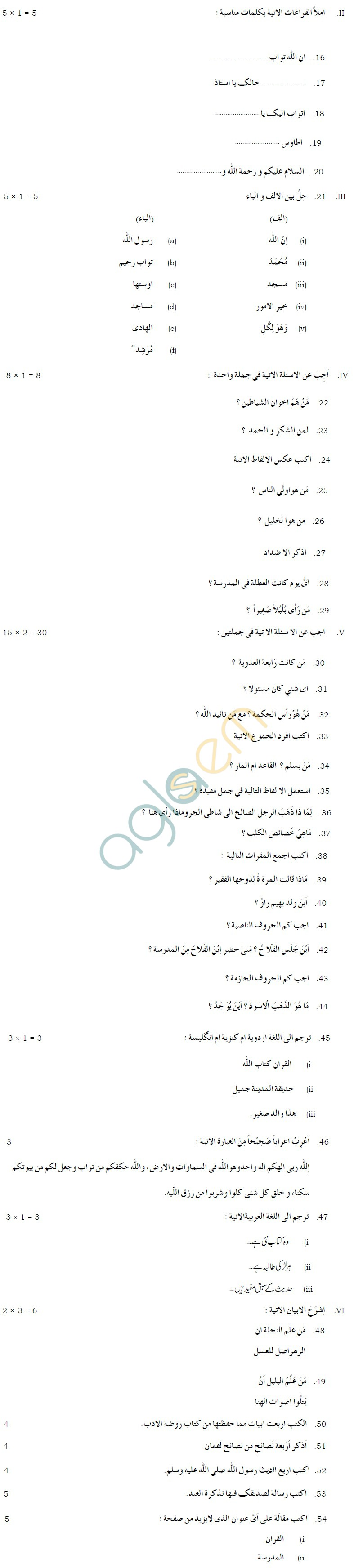 Karnataka sslc solved question paper of arabic iii 2017 2016 2015 karnataka sslc solved question paper june 2014 arabic iii malvernweather Image collections