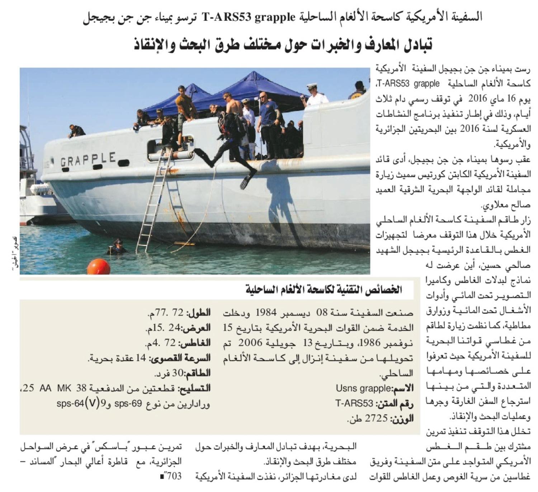 الجزائر : صلاحيات نائب وزير الدفاع الوطني - صفحة 3 27472097760_953110700c_o