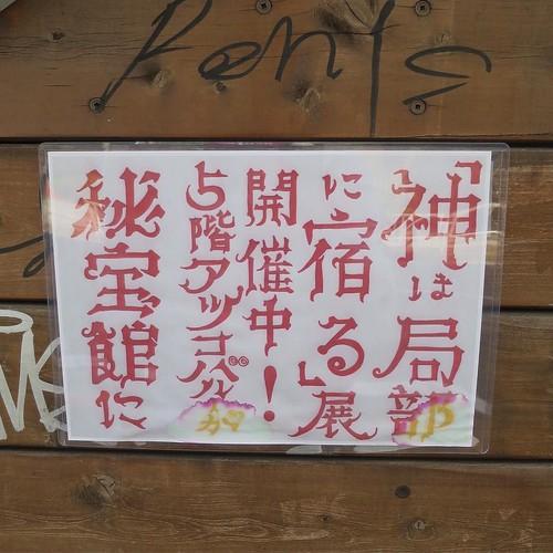 観てきた。渋谷のアツコバルーにて、7月31日まで。