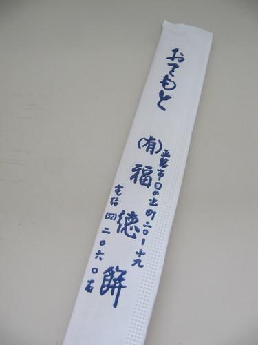 福徳餅の箸袋