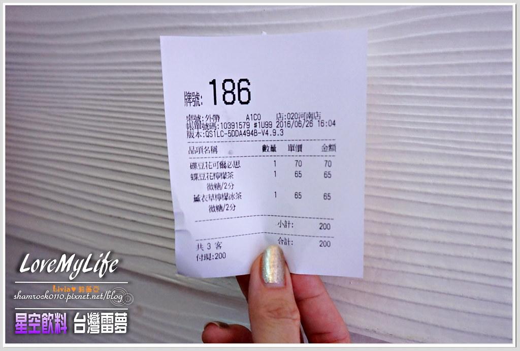 台灣雷夢 - 14