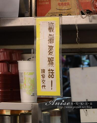 1嘉義豆奶攤009.jpg