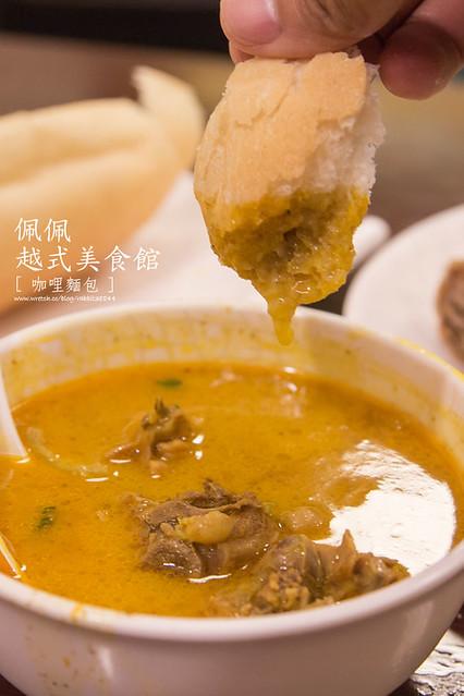 佩佩越式美食館-咖哩麵包