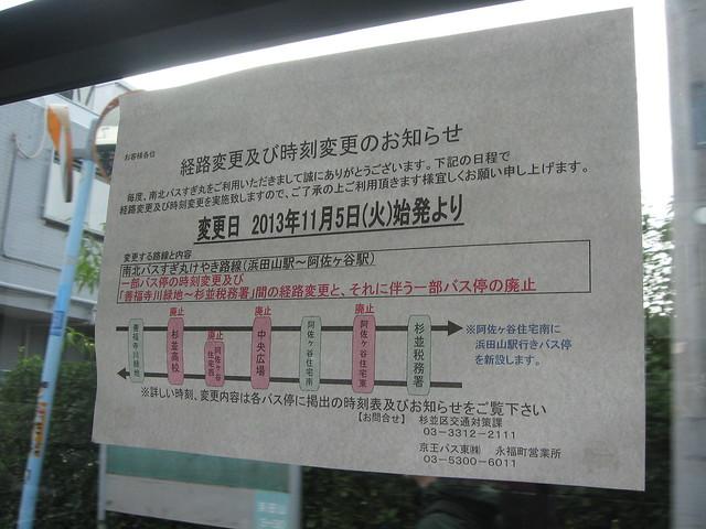 251110阿佐ヶ谷住宅 (1)