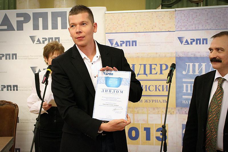 Владислав Гемст, Комсомольская правда