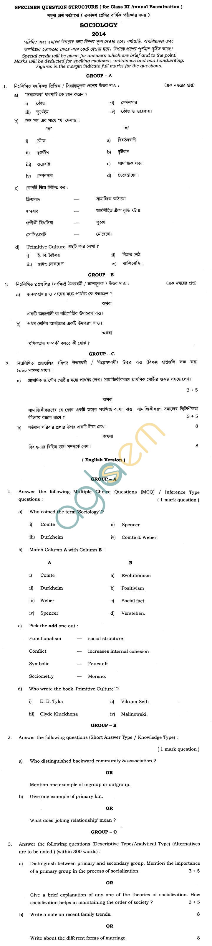 West Bengal Board Sample Question Paper for Class 11 - Sociology