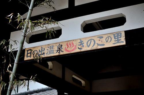 Photo:DSC_1081 By:Kouta K.