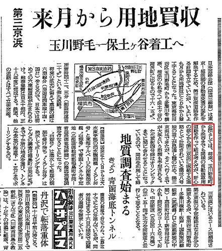 第三京浜道路は玉川から渋谷まで延伸する計画があった