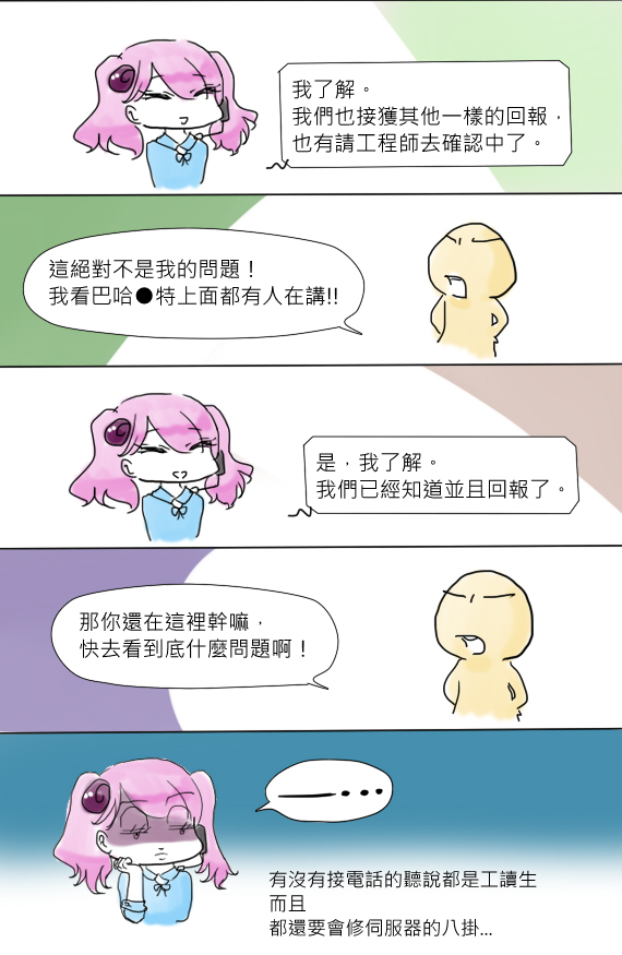 各司其職-2