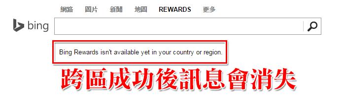 非美國地區使用者就會出現此訊息