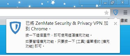 安裝擴充功能後,圖示會出現在網址列右側