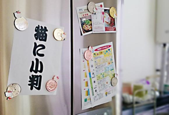 ktcoin_magnet_katei-(1)