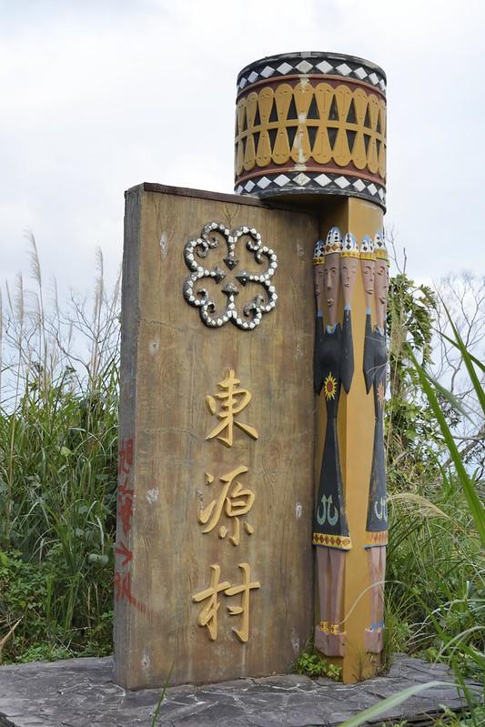 東源村標誌