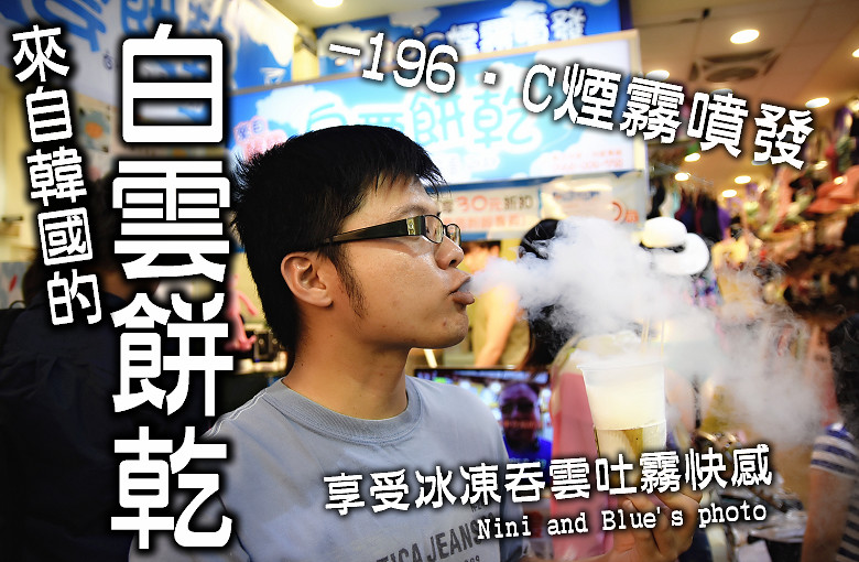逢甲夜市美食小吃冰飲料韓國白雲餅乾30