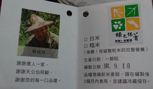 貢寮和禾米的綠色保育標章「貢寮.食蟹獴」
