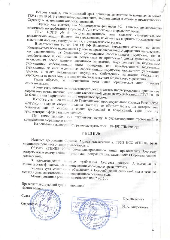 Решение судьи Шевелёвой Е. А. от 04.02.2013 г. (6)