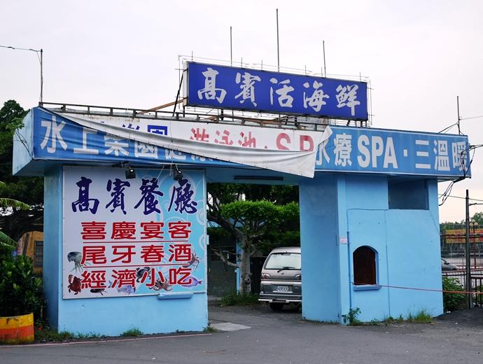 高賓活海鮮餐廳1