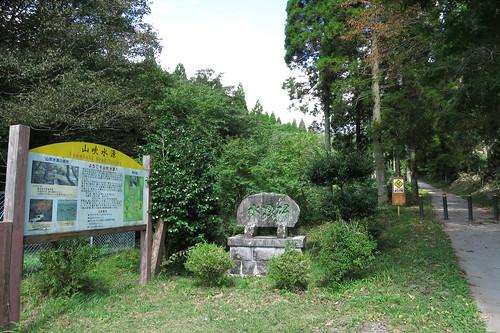 Yamabuki Suigen