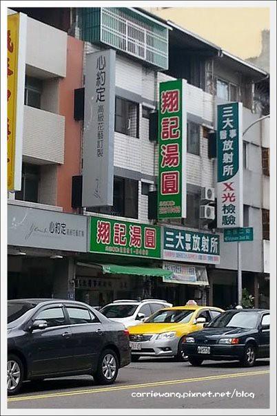 翔記湯圓 (2)