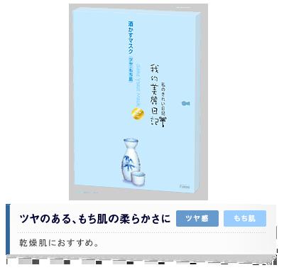 sake_img