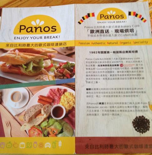Panos 比利時歐式咖啡連鎖店,menu