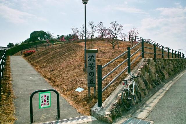 阿藤伯海記念公園 #1