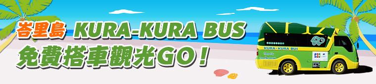 kura-kura_bus_title
