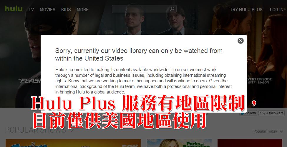 Hulu Plus 顯示「此服務僅供美國地區使用」的訊息