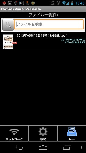 ScanSnap iX500_045