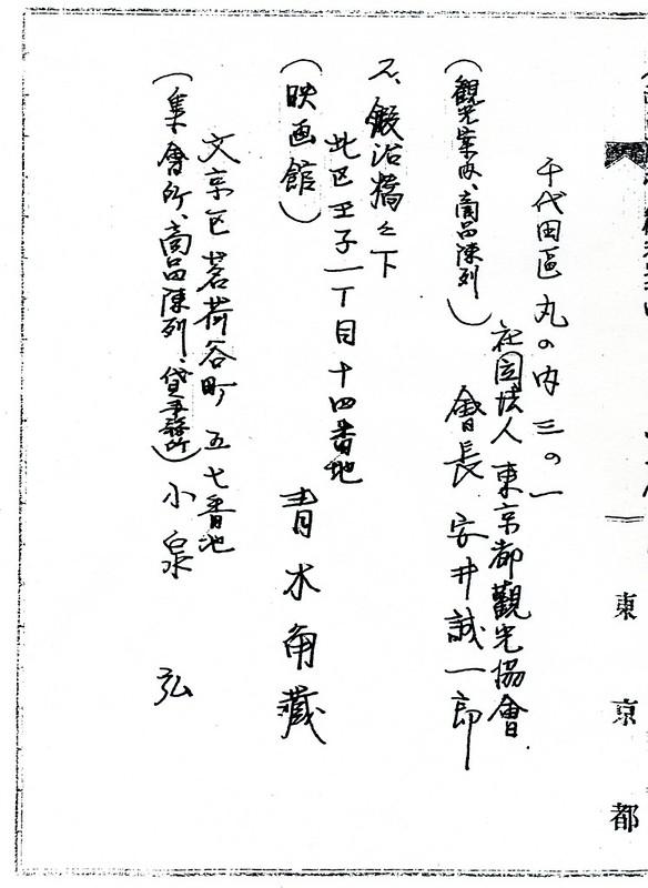 三原橋地下街経緯公文書019