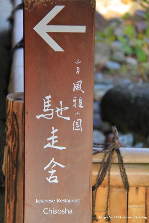 20111108_WuFamilyJapan_1265 f