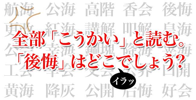 全部「こうかい」という読みの漢字。ちょっと量が多すぎで探すの無理。