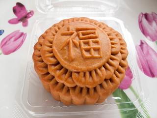 IMG_2443 福-月饼