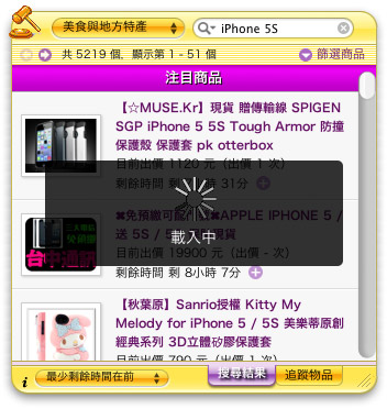 [Dashboard Widget] Yahoo! 奇摩拍賣 Widget 0.3a1 - 載入